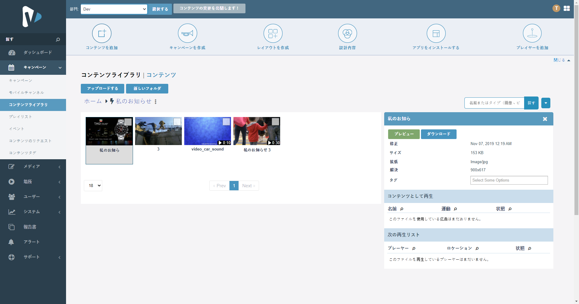 UCView Interface on Japanese Language